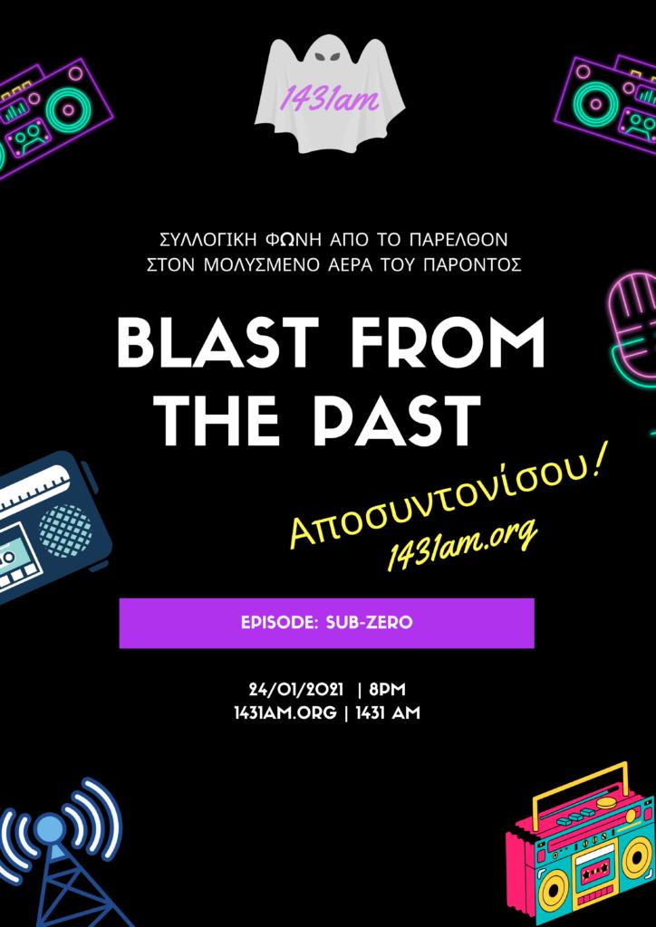 Πρώτη εκπομπή Blast from the Past